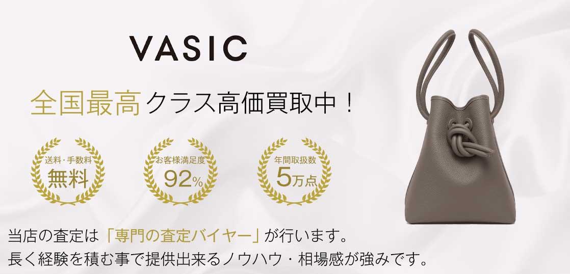 VASIC(ヴァジック)高価買取|宅配買取ブランドバイヤー
