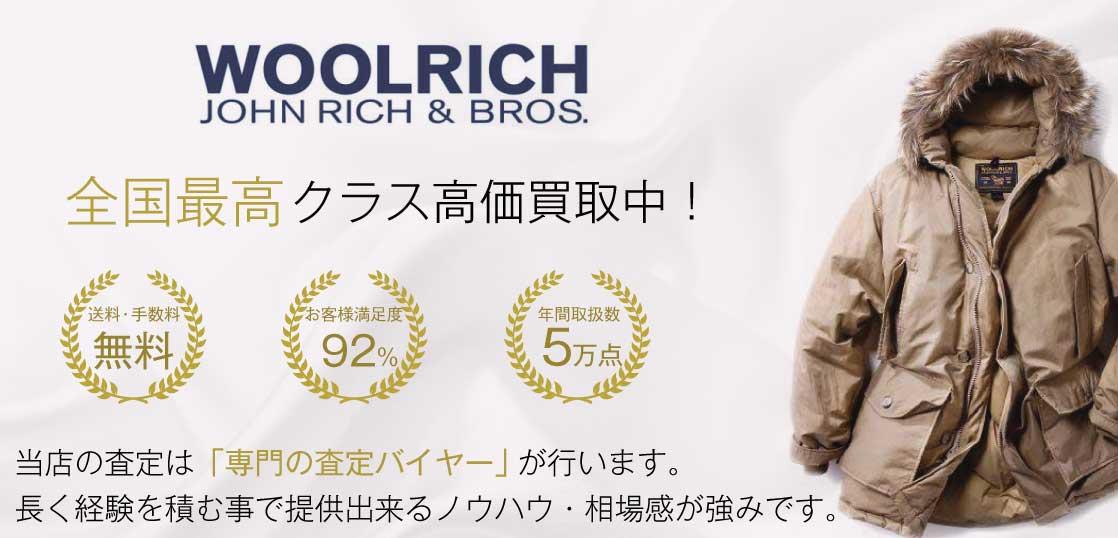 【圧倒的No.1】ウールリッチ買取なら宅配買取ブランドバイヤー 画像